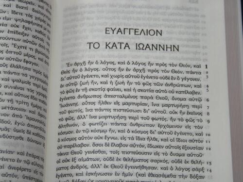 Un sito per il tuo greco